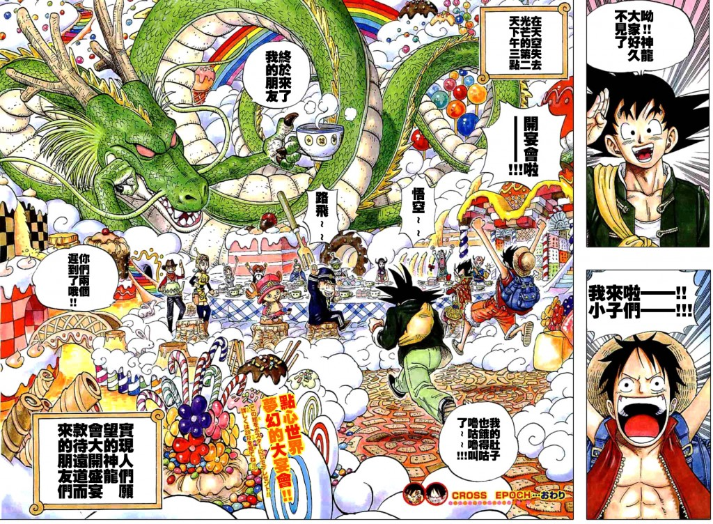 Anime e manga ludus litterarius - Dragon ball one piece ...